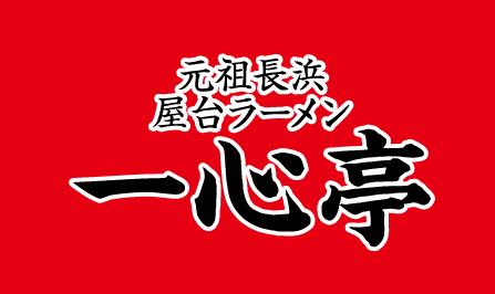 元祖長浜屋台ラーメン 一心亭分店